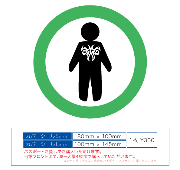 Image of information in Japanese for skin patches and pricing to cover up tattoos for onsen