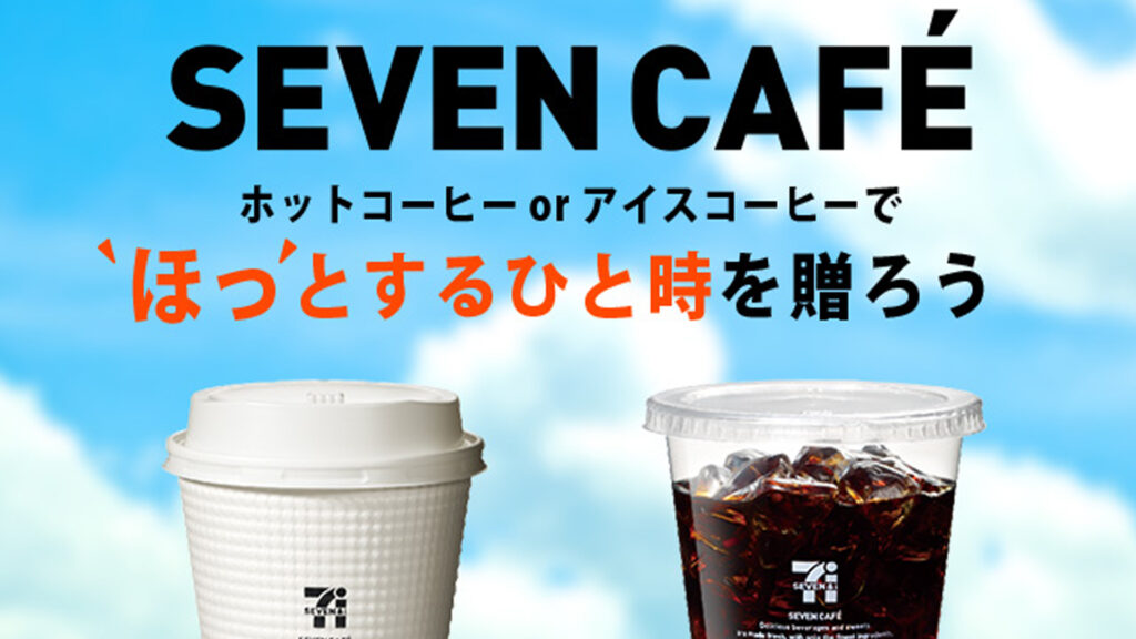 The Ultimate Guide to convenience stores in Japan Seven Cafe