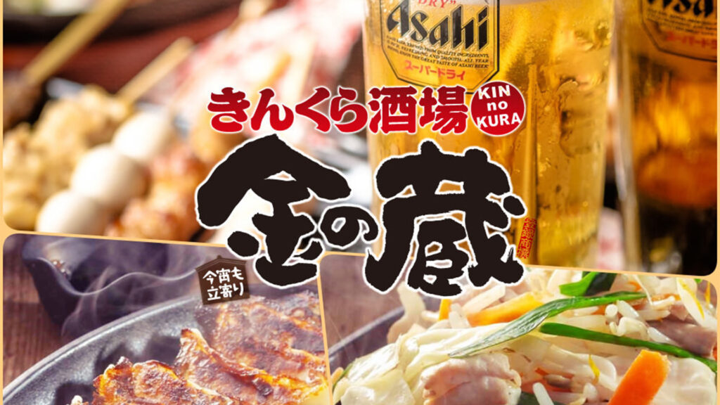 Nomihoudai, All-you-can-drink in Japan, All you need to know and the best places Kinkura menu