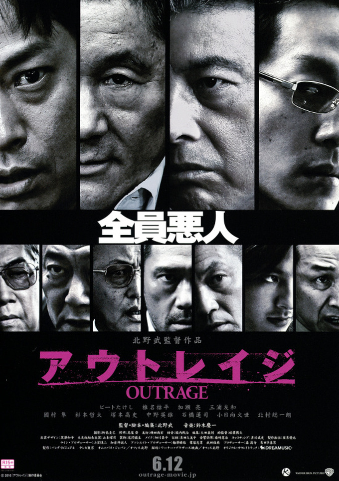What to do at home Japanese books, movies, TV shows Outrage