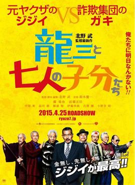 What to do at home Japanese books, movies, TV shows Ryuzo and the Seven Henchmen