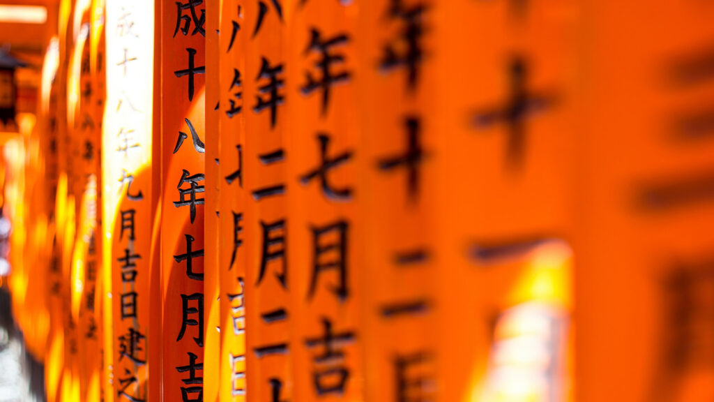How much is Japan like japanese words