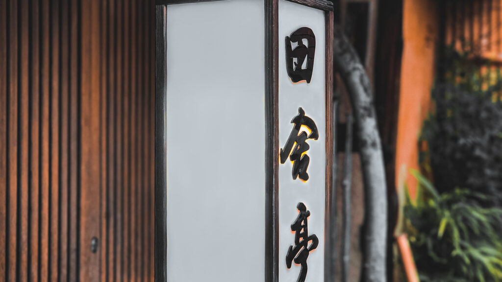 Japanese words in Japanese language signs